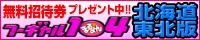 北海道・東北風俗検索サイト フーギャル104