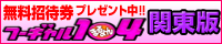 関東風俗検索サイト フーギャル104