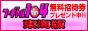 東海風俗検索サイト フーギャル104